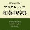 プログレッシブ和英中辞典第4版【小学館】(...