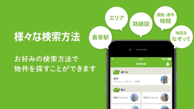 不動産 マンションアプリならSUUMO(スーモ)