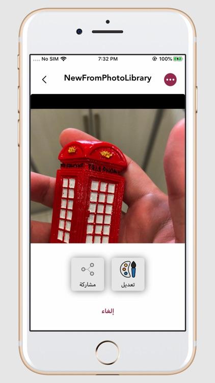 جبار screenshot-4