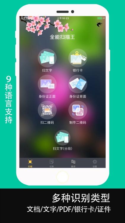 扫描全能王-cam scanner pro screenshot-0