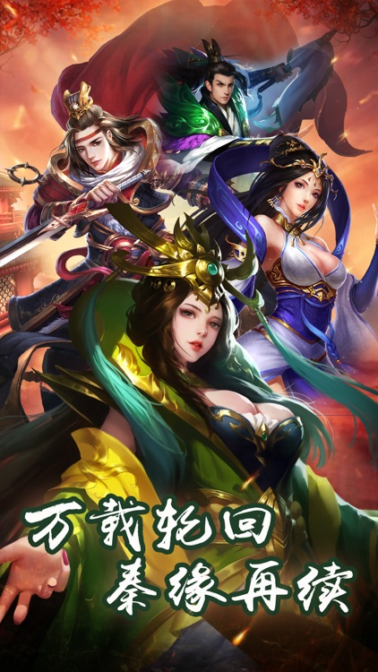 秦缘.再续-大型3D武侠动作手游
