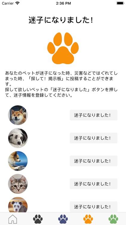 ペットマスター 飼主さんアプリ screenshot-6