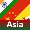 亚洲国家的国旗 - Asian Countries Quiz