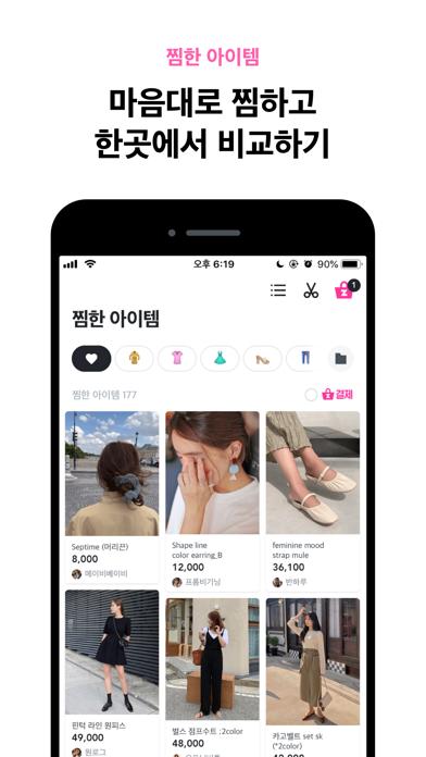 다운로드 지그재그 - No.1 여성쇼핑몰 모음앱 PC 용