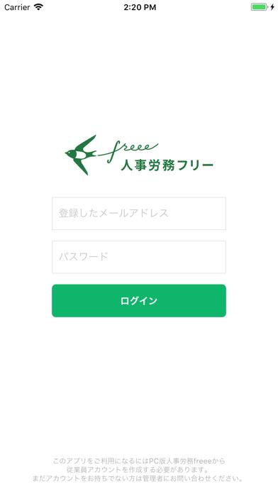 人事労務freee:アプリで勤怠入力・給与明細閲覧のスクリーンショット1