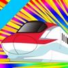 でんしゃビュンビュン【電車・新幹線もぐらたたき】 - iPadアプリ
