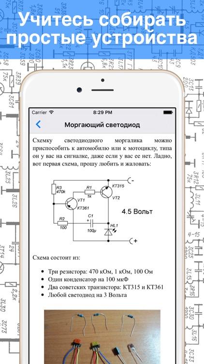 Электроник 2 screenshot-3