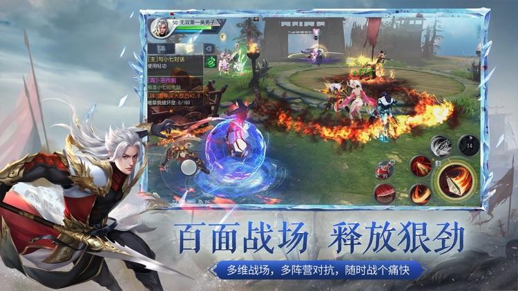 大唐无双 screenshot-4