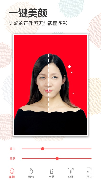 beauty ID Maker-id photo save screenshot-0