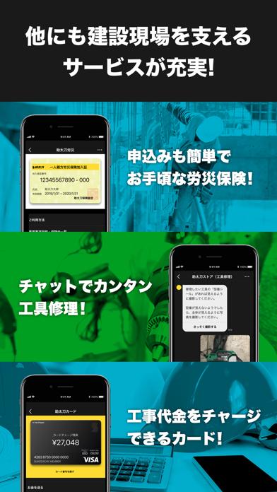 助太刀 - 職人と建設現場をつなぐアプリ - ScreenShot4