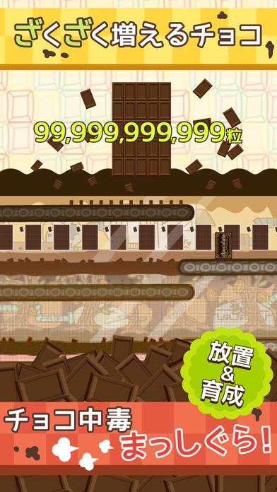 無限チョコ工場
