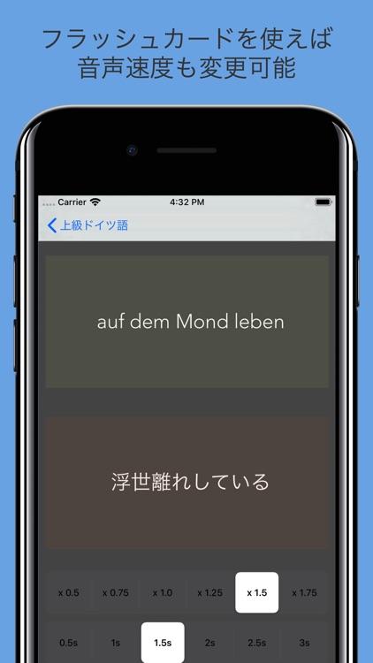 上級 ドイツ語 - Oberstufe screenshot-6