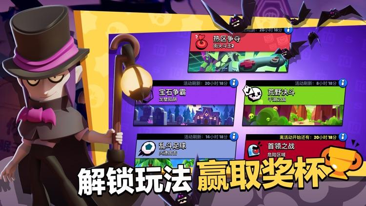 荒野乱斗 (Brawl Stars) screenshot-4