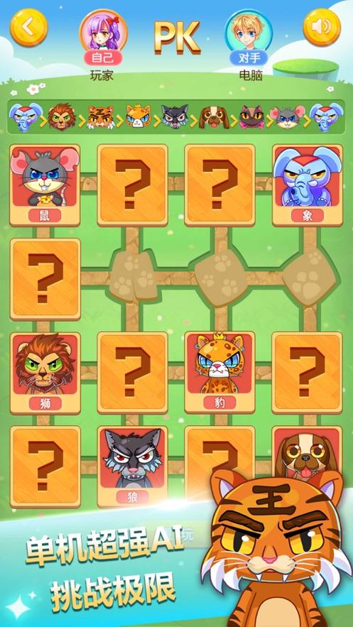斗兽棋 - 联机单机版斗兽棋小游戏 App 截图