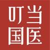 叮当国医医生端 - 中医自由执业服务平台