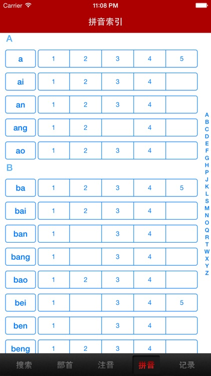 汉语字典词典 screenshot-4