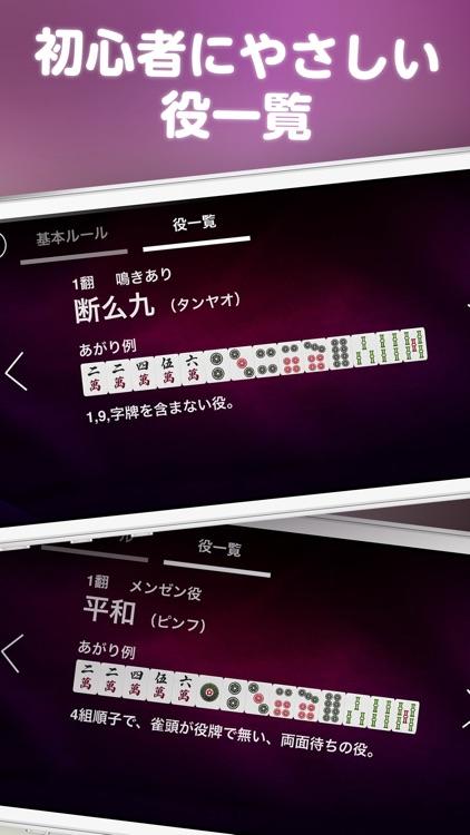 麻雀オンライン screenshot-3