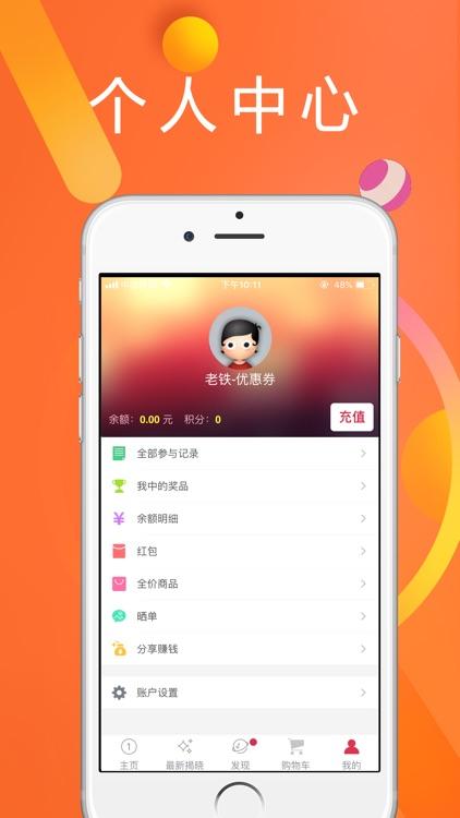 一元夺宝 - 官方正版云购夺宝商城 screenshot-5