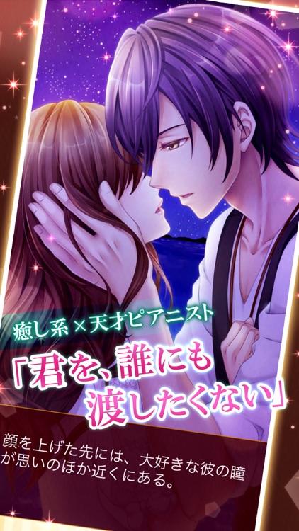 恋愛HOTEL 恋愛ゲーム・乙女ゲーム女性向け screenshot-6