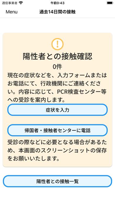 ダウンロード 新型コロナウイルス接触確認アプリ -PC用