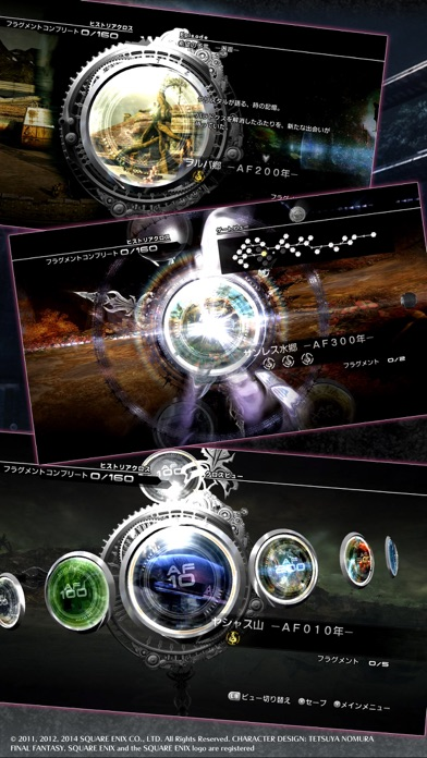 FINAL FANTASY XIII-2紹介画像2