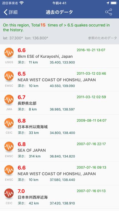 地震情報! ScreenShot2