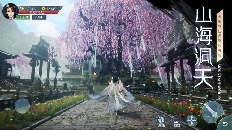 剑侠传说 - 热血武侠RPG单机游戏! screenshot-3