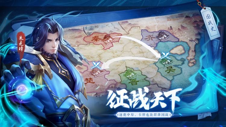 斗将-少年逆命师 screenshot-4