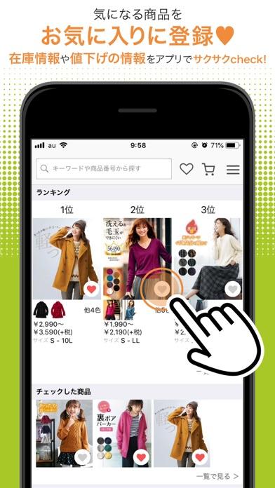 ニッセン-レディースの洋服からオシャレな家具まで!のおすすめ画像3