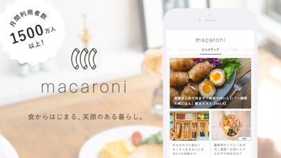macaroni(マカロニ) ScreenShot0