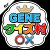 GENEクイズ村 for GENERATIONS