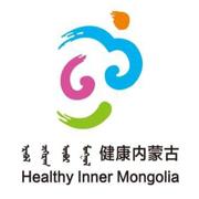 内蒙古12320