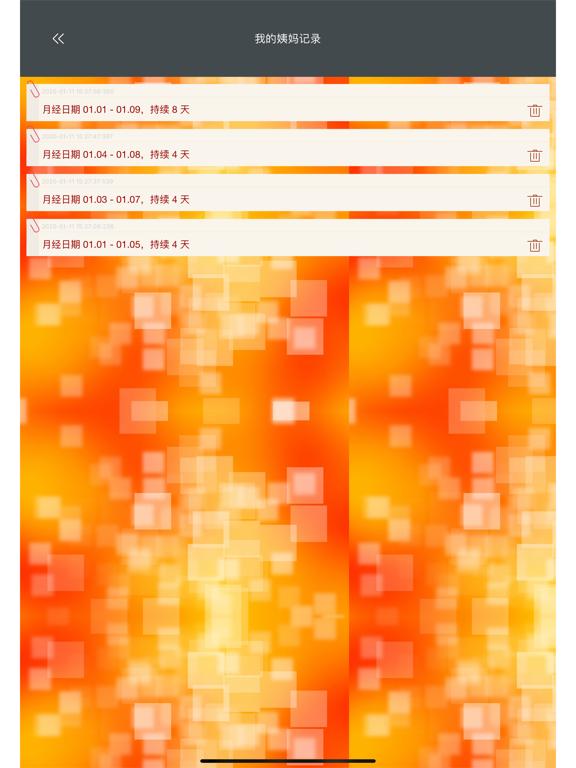 Menstrual Period Tracker V screenshot 6