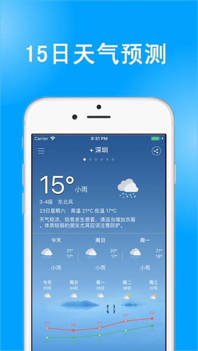 中央天气预报-精准预报实时天气变化のおすすめ画像1