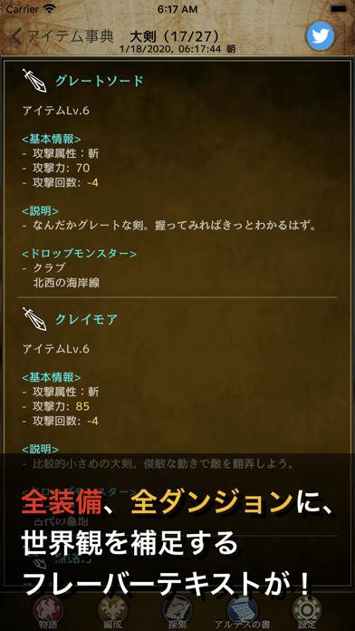 アルテスノート ~放置ハクスラRPG~のおすすめ画像4