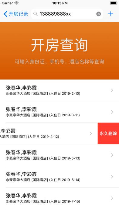 Screenshot of Hotel open house management App