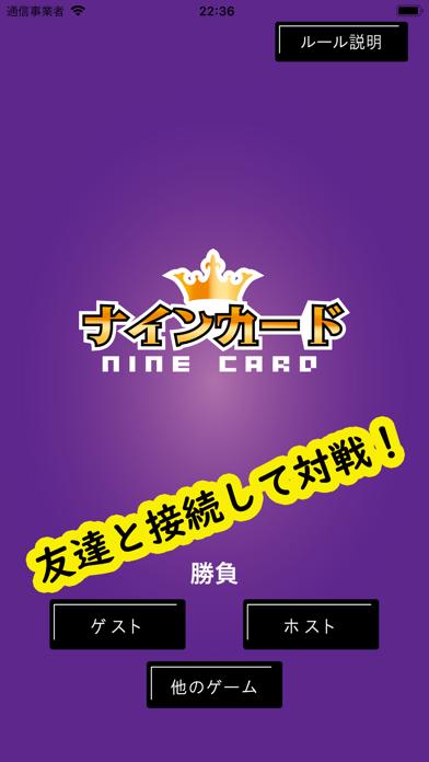"""点击获取ナインカード """"4人で対戦"""""""