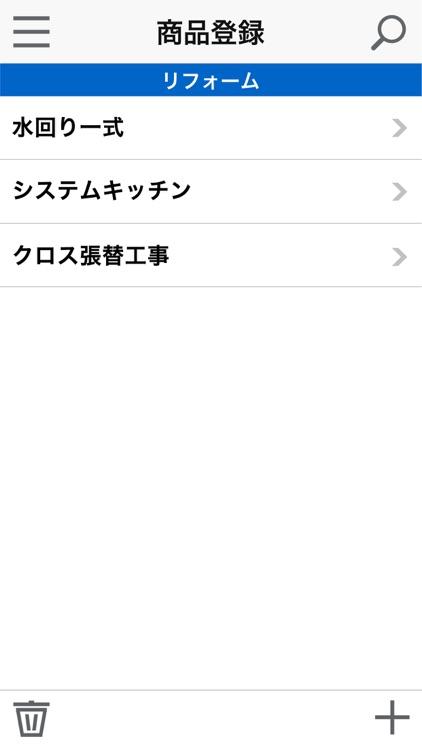 見積書・請求書かんたん作成アプリ / ジムー screenshot-4