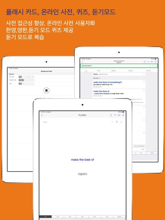 FLADiC - 영숙어 screenshot 12