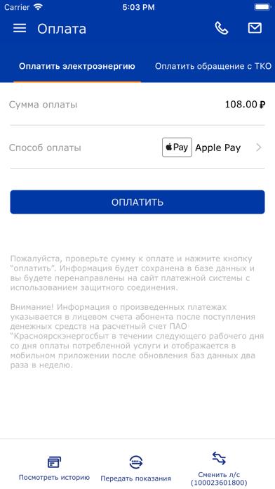 КрасноярскэнергосбытСкриншоты 2