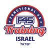 F45 TRAINING TEL AVIV PORT