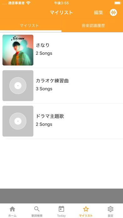 OTO-Mii(オトミィ) ScreenShot3