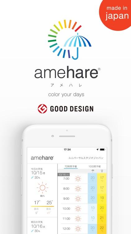 amehare〈アメハレ〉 screenshot-0