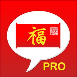 Chinese Lucky Phrases Pro
