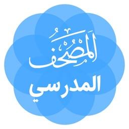 معلم القرآن: المصحف المدرسي