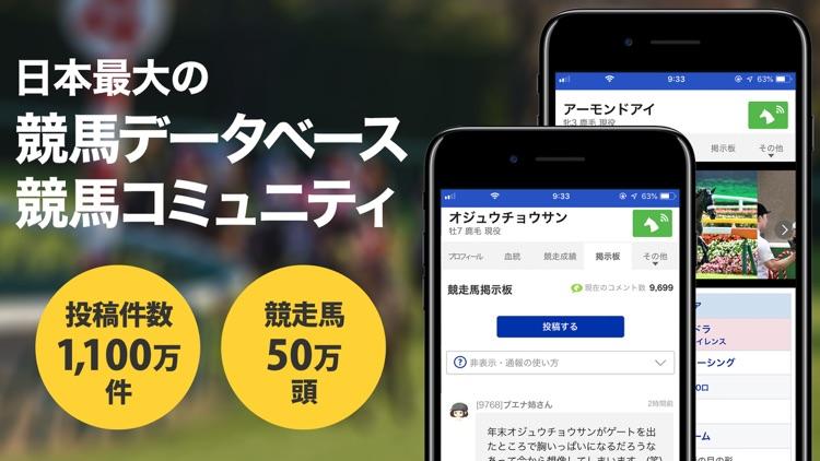 netkeiba.com 競馬情報 screenshot-4
