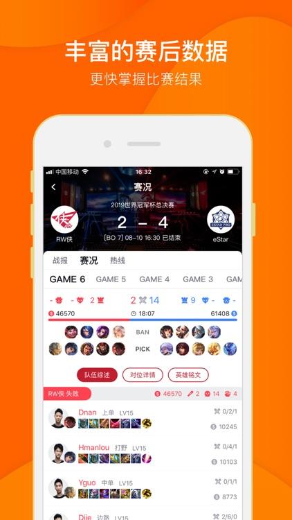 虎扑-篮球x足球x电竞 screenshot-4