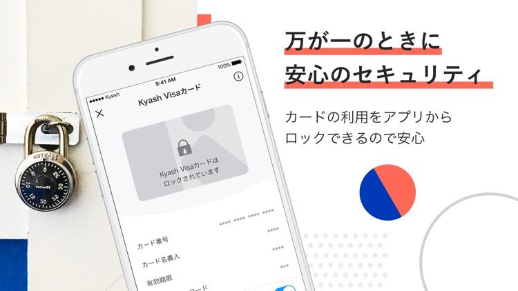 Kyash(キャッシュ) - 誰でも作れるVisaカード screenshot-4