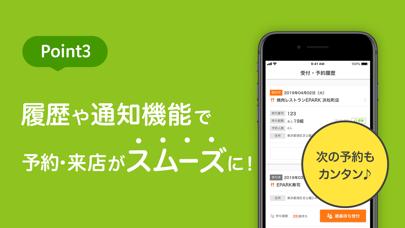 EPARKアプリのおすすめ画像4