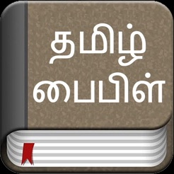 Tamil Bible - Bible2all on the App Store